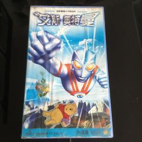 VCD:日本超强人气科幻片 艾斯.奥特曼.宇宙英雄 (26碟装)上海音像 国语配音