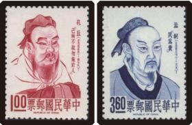 专35 孔子 孟子邮票  名人肖像邮票  专特邮票 2全