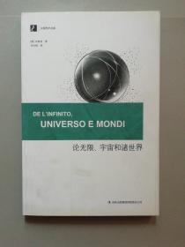 汉阅学术文库:论无限、宇宙和诸世界(自然旧 95品)