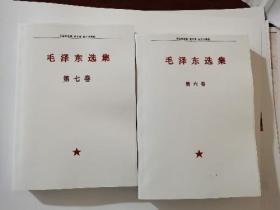 毛泽东选集第六卷和第七卷 两本 现货包邮