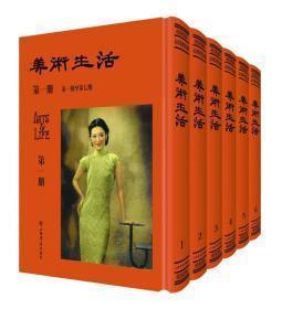 美术生活(民国期刊集成 16开精装 全六册)