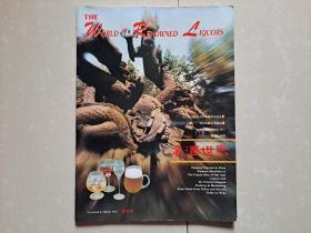 《名酒世界》创刊号  中英文对照 铜板彩印 精美。