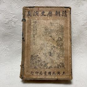 ®️《绘图评注〈清朝历史演义〉》一函八册全!极稀见,超美品,收藏级线装石印本。