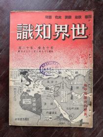 世界知识 第十七卷 第十二期 民国37年 包邮挂刷