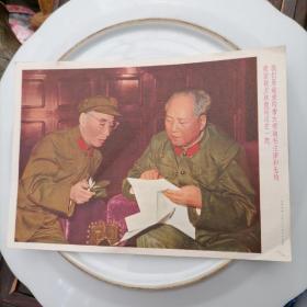 我们最敬爱的伟大领袖毛主席和他的亲密战友林彪同志在一起(新华社编)上海人民美术出版社