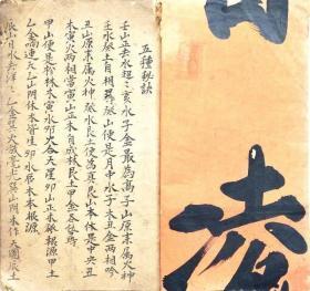清代风水书杨公五种秘诀 论浑天星度五行取用紧要诀 改坟真诀断法