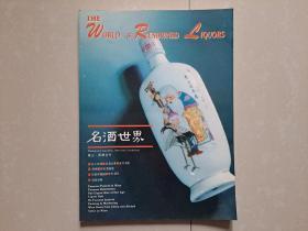 1992年《名酒世界》第3/4期合刊 (1册)