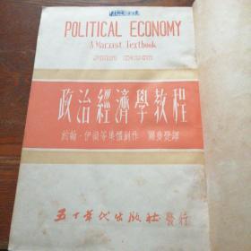 政治经济学教材