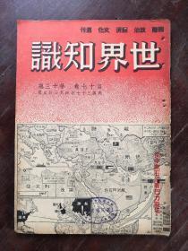 世界知识 第十七卷 第十三期 民国37年 包邮挂刷
