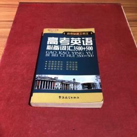 高考必备工具王-高考英语必备词汇3500+500