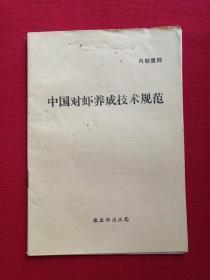 《中国对虾养成技术规范》1994年12月(农业部渔业局编)