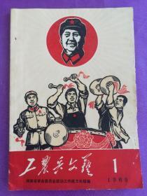 工农兵文艺(创刊号)