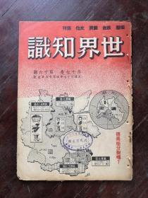 世界知识 第十七卷 第十六期 民国37年 包邮挂刷