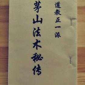《茅山法术秘传》