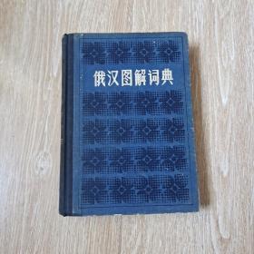 俄汉图解词典