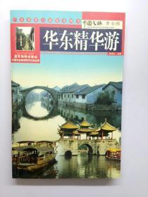 华东精华游         (中国之旅黄金版)      【存放91层】