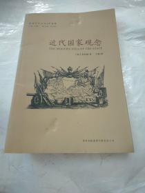 近代国家观念 馆藏书