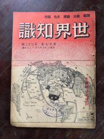 世界知识 第十七卷 第二十三期 民国37年 包邮挂刷