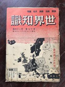 世界知识 第十七卷 第二十四期 民国37年 包邮挂刷