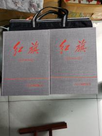 红旗合订本1980年(上下全)1—24期  布面精装