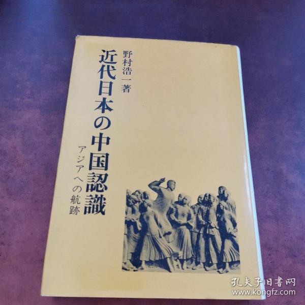日文原版:近代日本の中国认识 (有笔画)
