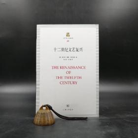 绝版| 十二世纪文艺复兴——上海三联人文经典书库