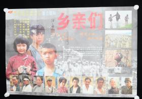 著名作家、《小兵张嘎》之父、原河北文联主席 徐光耀 签名 电影海报《乡亲们》(得自作者本人,99.5*67.5cm)HXTX314530
