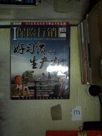 保险行销中文简体版 246