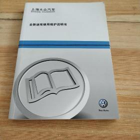 上海大众汽车全新途观使用维护说明书+保养手册+操作指南光盘【合售】