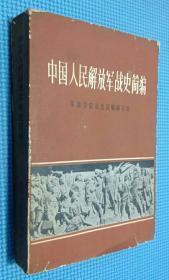 《中国人民解放军战史简编》