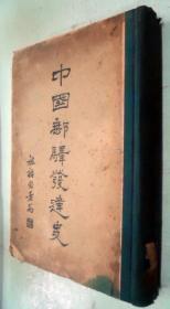 繁体版 《中国邮驿发达史》 精装本  厚本