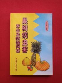 《果树病虫害发生及防治问答》2001年3月1版1印(华南理工大学出版社,张宝棣著,限印5000册)