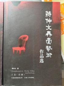 蒋仲文舞台艺术作品选上下卷:作者签赠本
