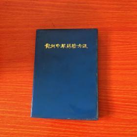 贵州中草药验方选