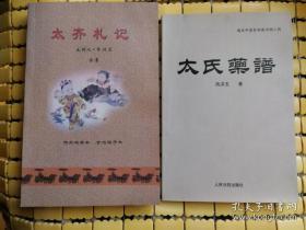 《太齐札记》、《太氏药谱》二书合售