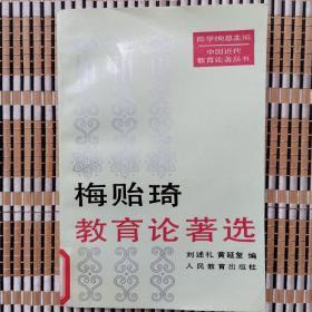 中国近代教育论著丛书:梅贻琦教育论著选