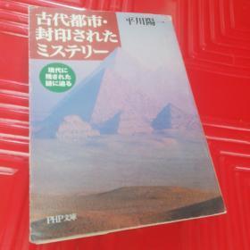 ◇日文原版书 古代都市.封印??