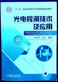 光电检测技术及应用