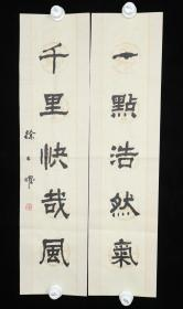 著名作家、《小兵张嘎》之父、原河北文联主席 徐光耀 书法对联《一点浩然气,千里快哉风》(得自作者本人,纸本软片,68*17CM*2)HXTX314546