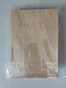 晋城县志(初稿)【1962年,黑草纸油印,珍稀版】