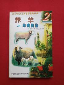 《养羊与羊病防治》2001年(田树军编著,中国农业出版社)