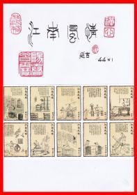 江南风情火花册页贴片贴标延吉44×1