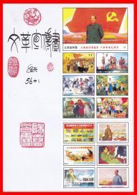 文革宣传画火花册页贴片贴标绍兴56×1+1