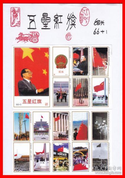 五星红旗火花册页贴片贴标绍兴66×1+1