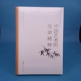 中国艺术的生命精神