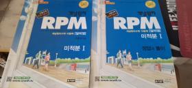 2014 RPM【韩文原版书 详见图】两本合售