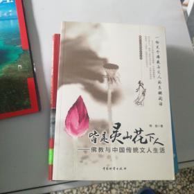 皆是灵山花下人:佛教与中国传统文人生活