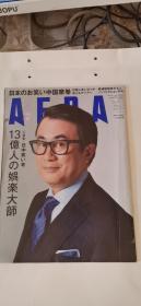 AERA 2015年10月5日【日文杂志】
