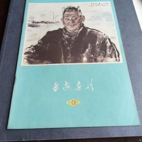 延安画刊 1979 11