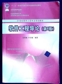 软件工程导论(第6版)